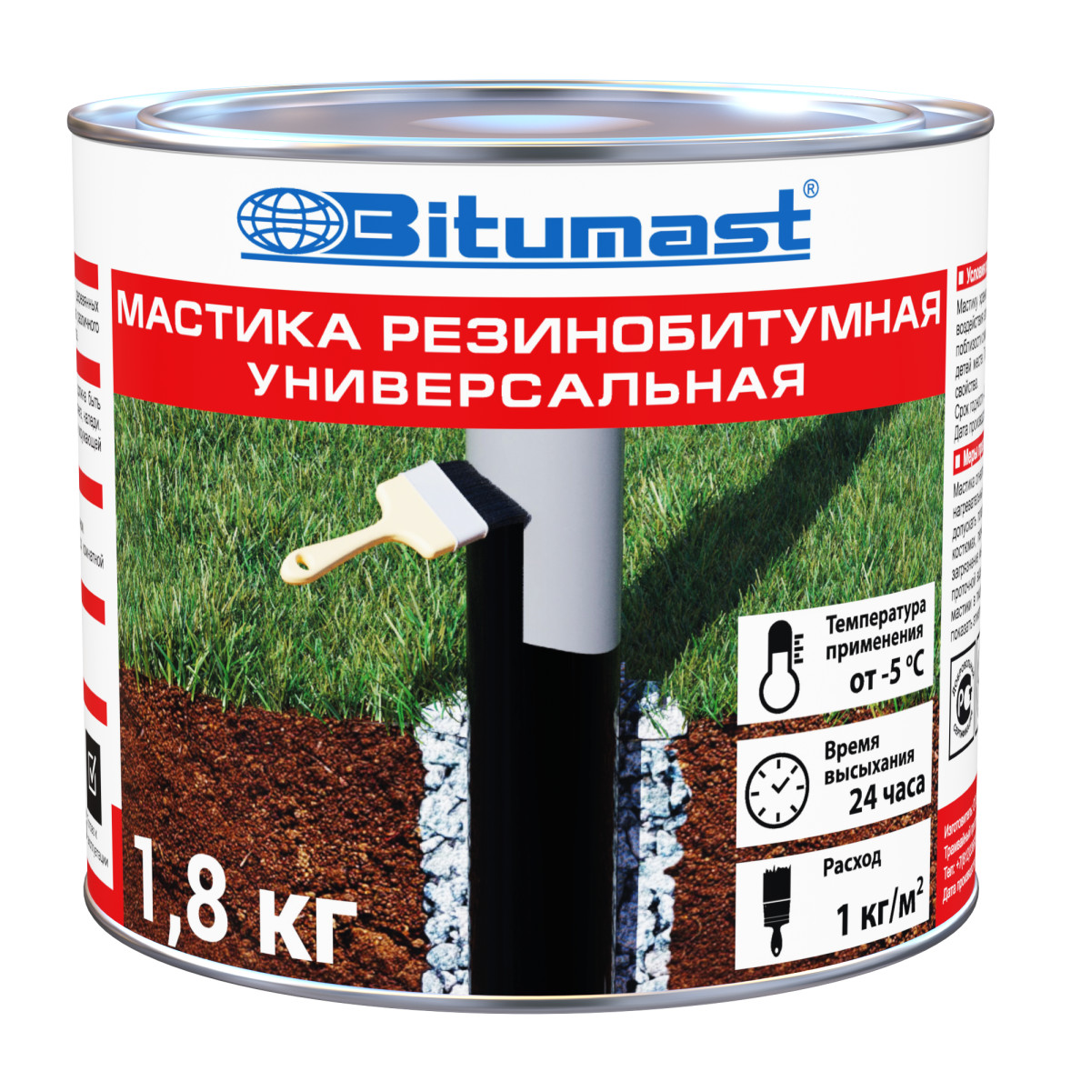 Мастика битумно-резиновая универсальная 1.8 кг