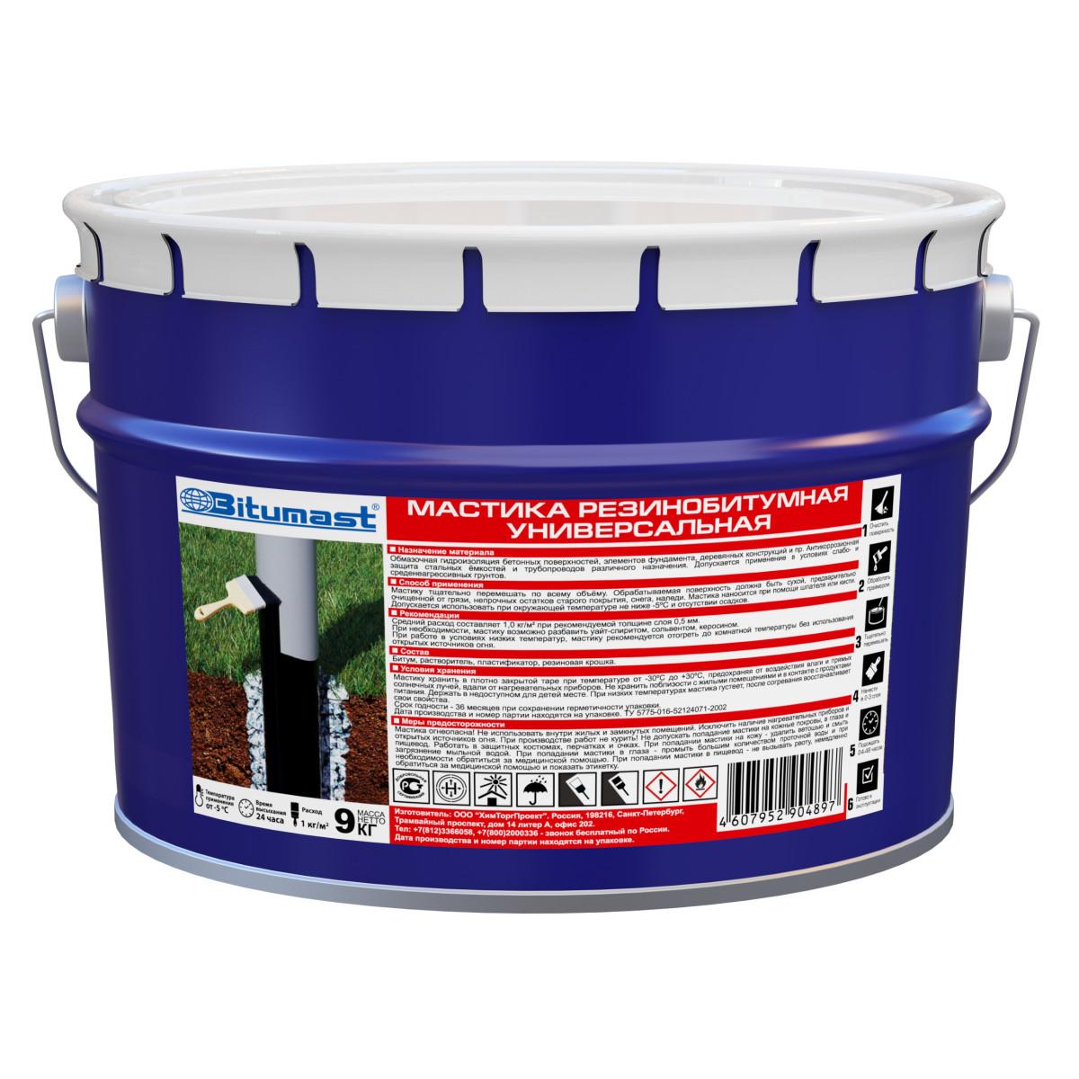 Мастика битумно-резиновая универсальная 9 кг