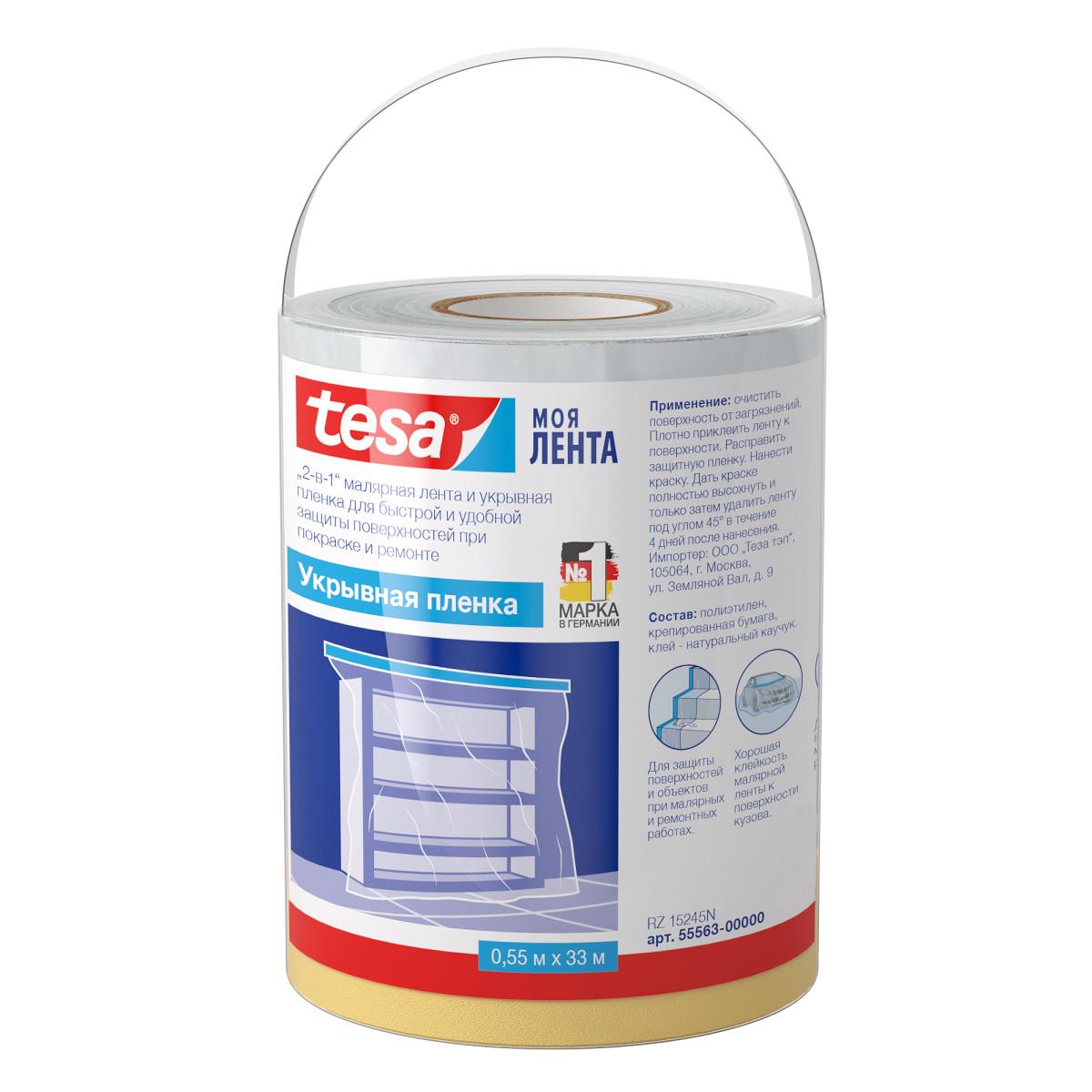 Пленка защитная с малярной лентой Tesa 33 м х 550 мм