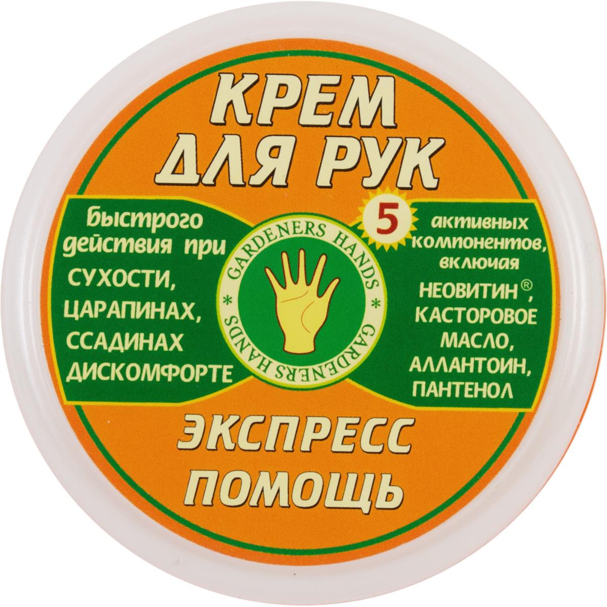 Крем для рук Gardeners Hands Экспресс помощь
