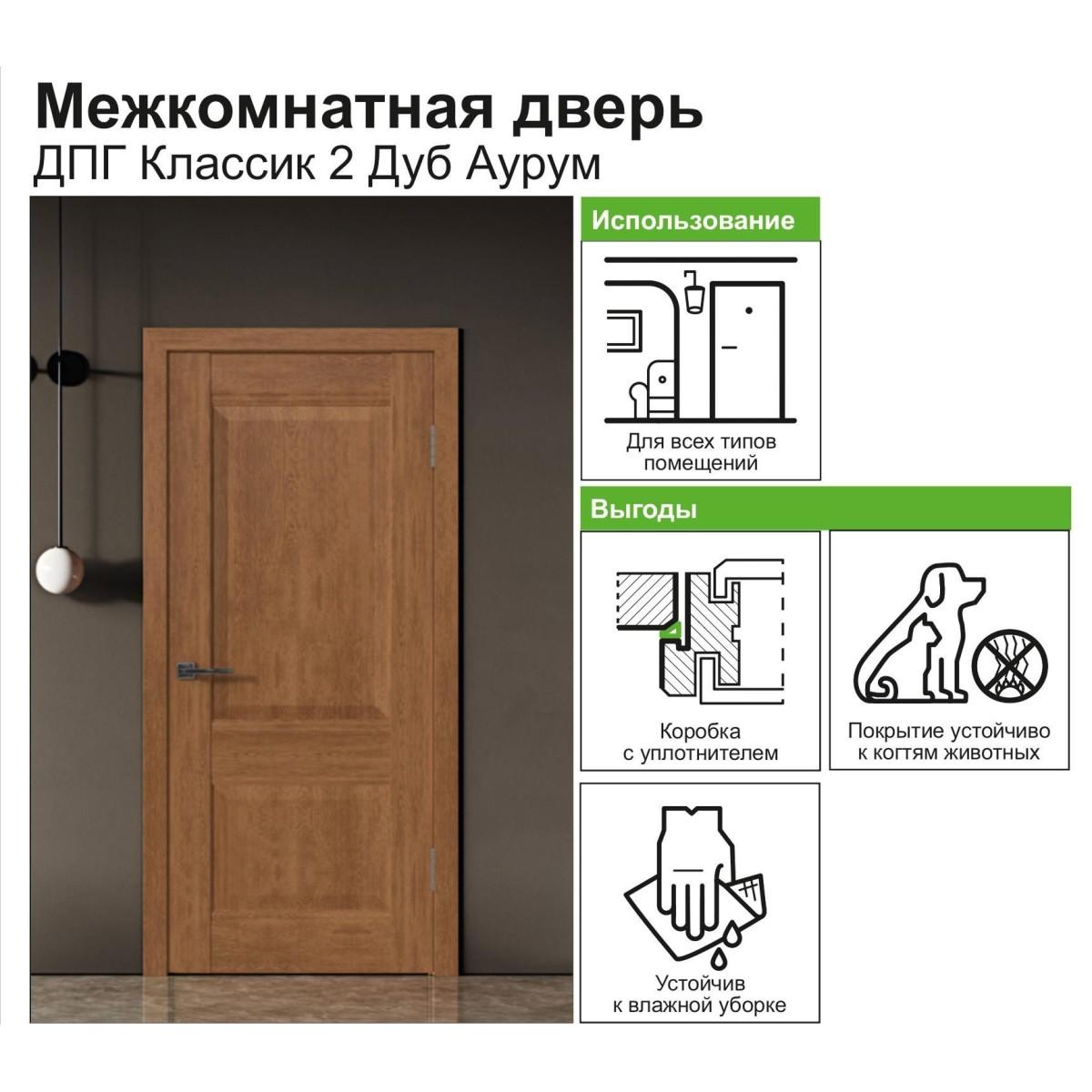 Дверь Межкомнатная Глухая С Замком И Петлями В Комплекте Классик 2 60x200 Пвх Цвет Дуб Аурум