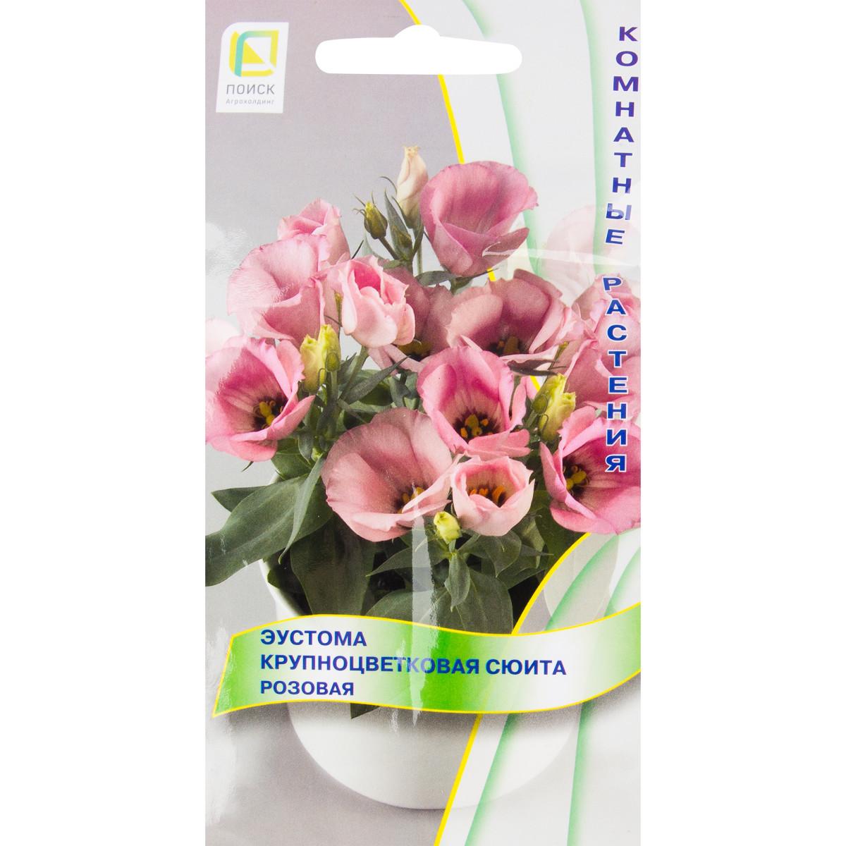 Эустома Крупноцветковая «Сюита» Розовая