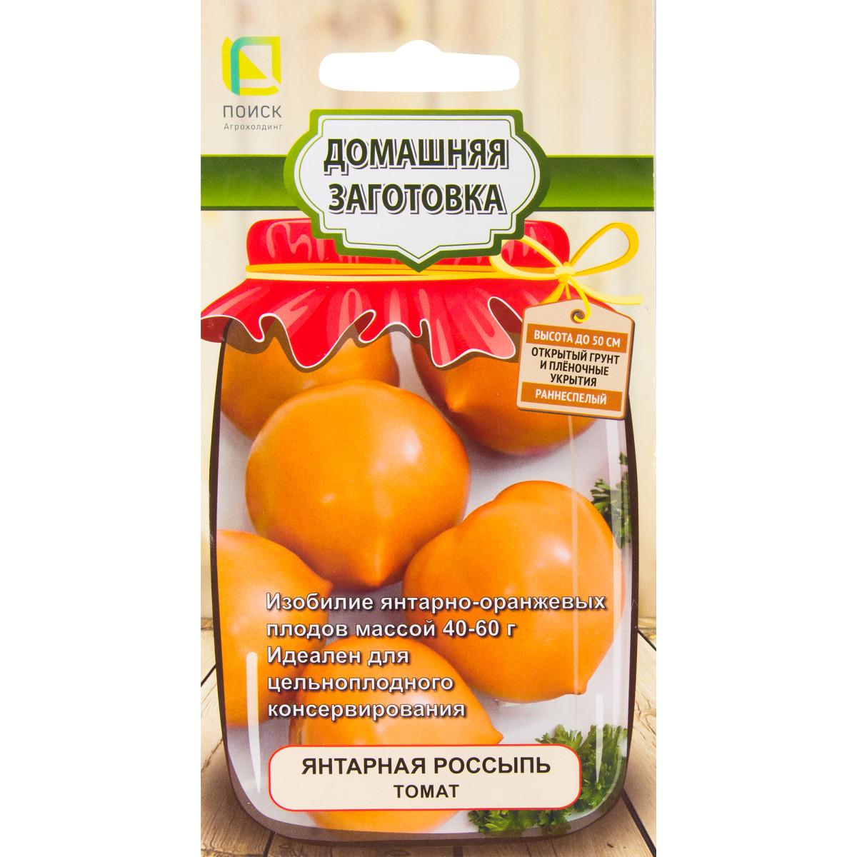 Семена Томат Янтарная россыпь