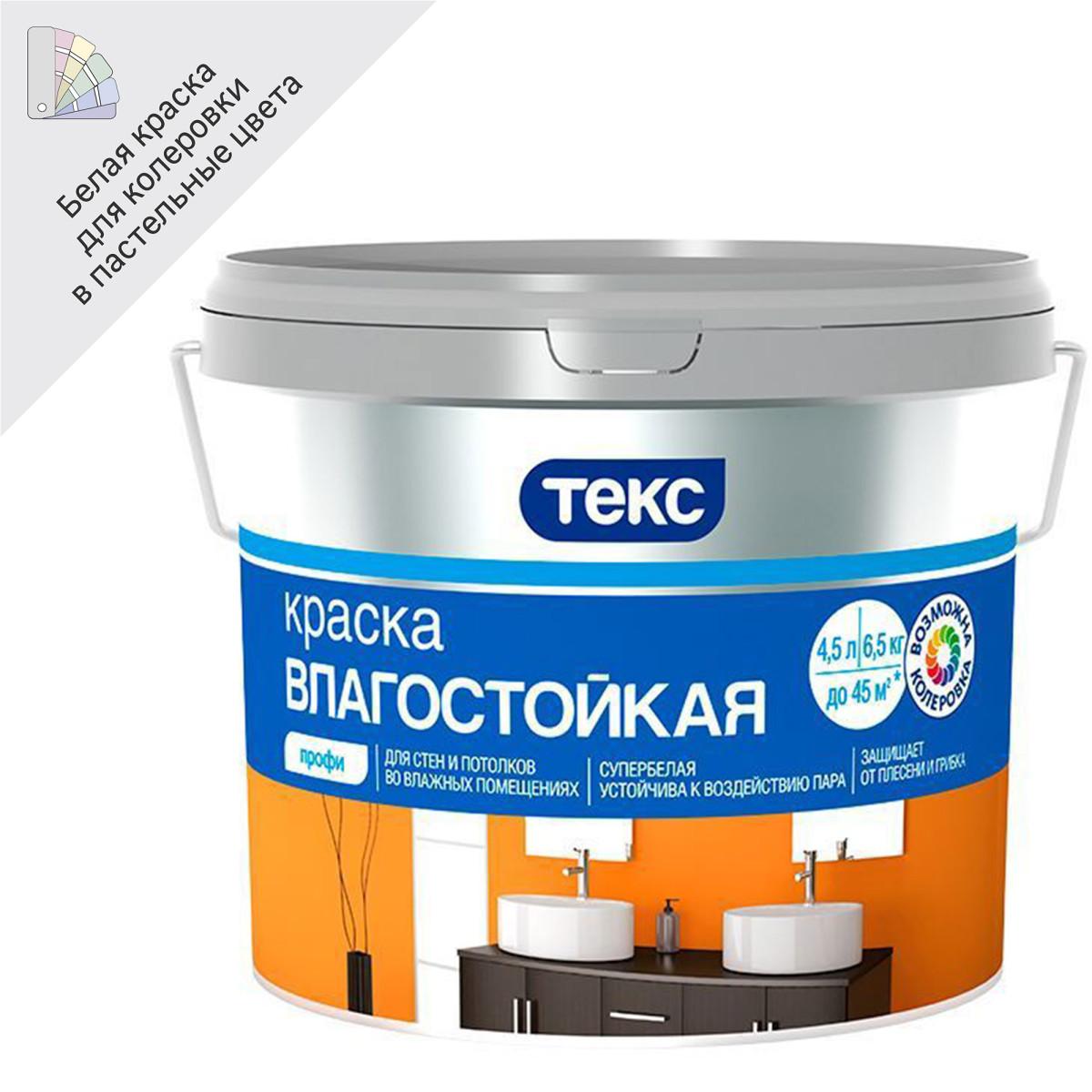Краска для стен и потолков Текс Профи влагостойкая база A 4.5 л