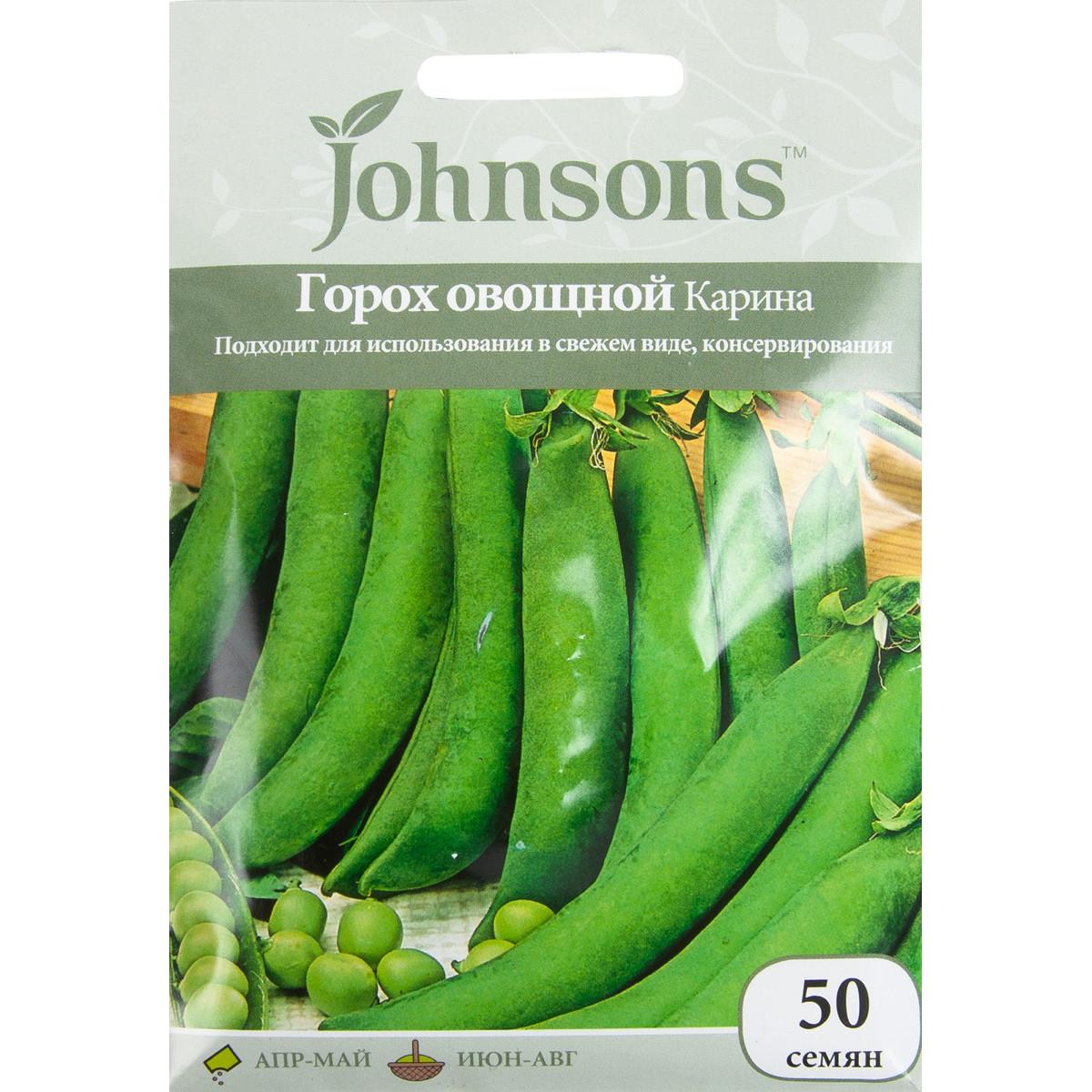 Семена Горох овощной Карина 50 шт.