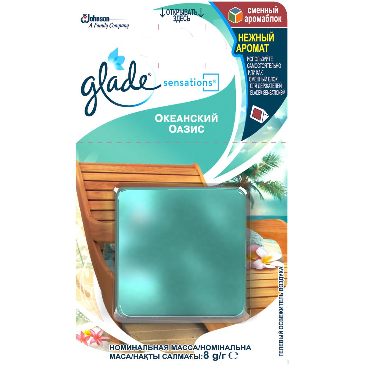 Освежитель Воздуха Для Ванной Комнаты Glade Sensations Океанский Оазисенный Блок