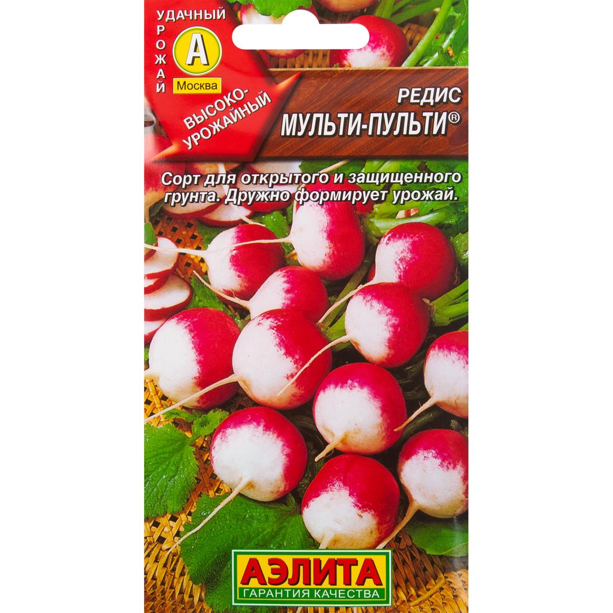 Семена Редис Мульти-пульти 3 г
