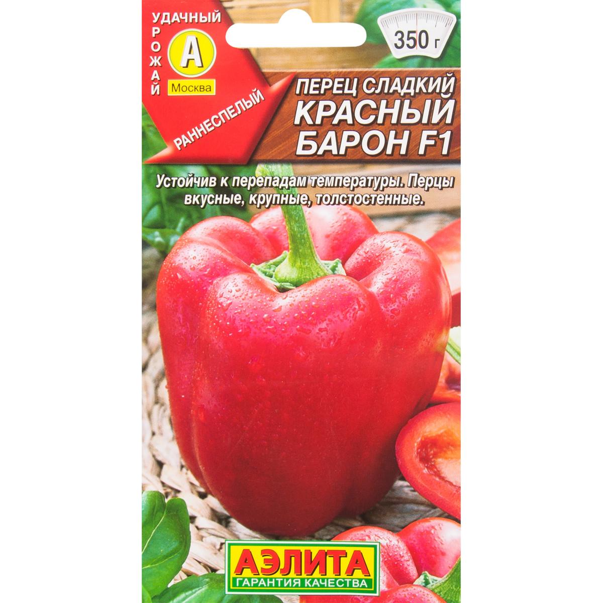 Семена Перец сладкий Красный барон F1 0.1 г