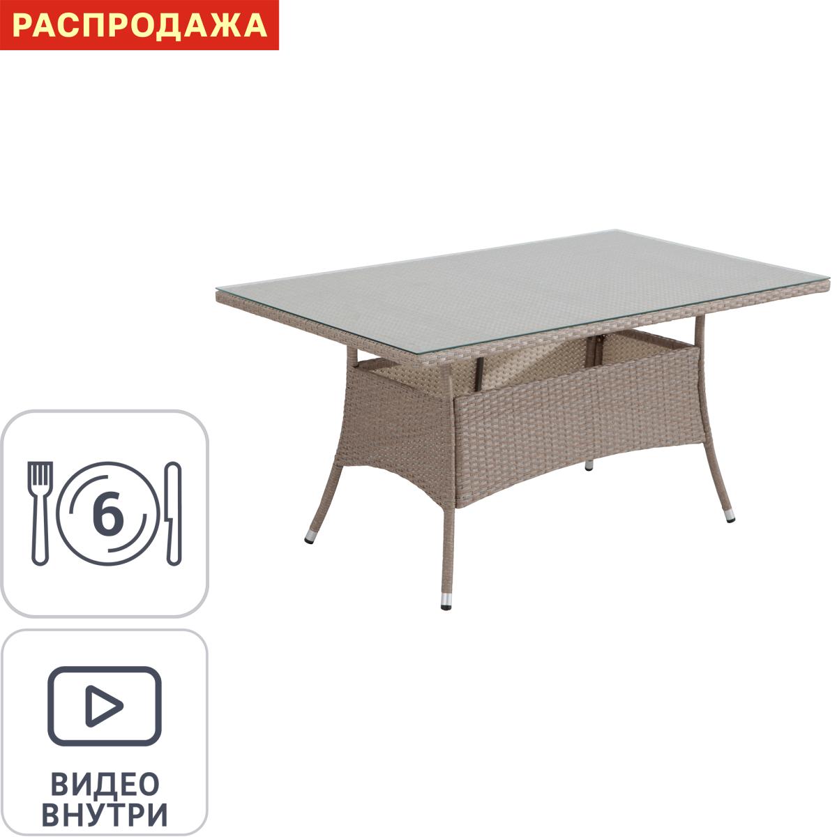 Стол садовый 75x150 см сталь/полиротанг