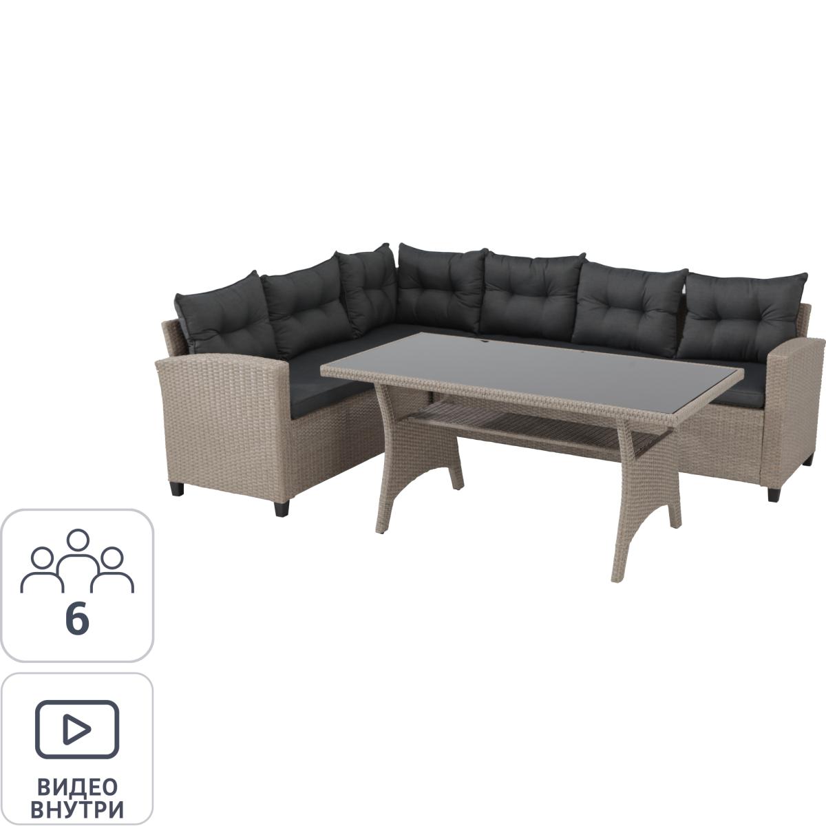 Набор садовой мебели Ottoman угловой полиротанг бежевый с черным стол и диван