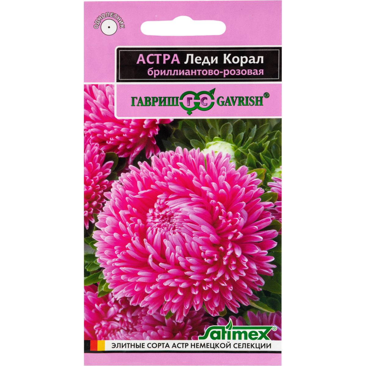 Астра «Леди Корал» бриллиантово-розовая 0.1 г