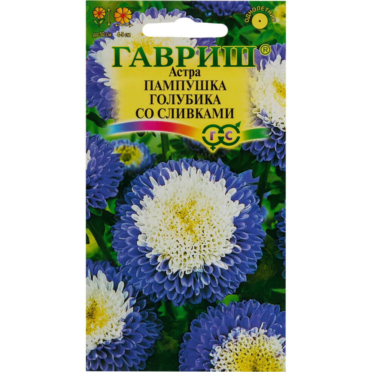 Астра Пампушка «Голубика со сливками» 0.3 г