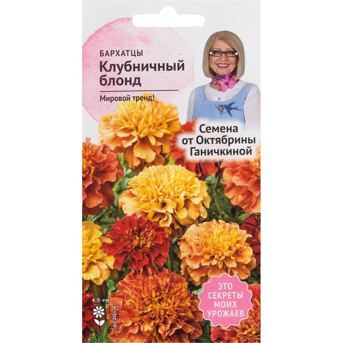 Бархатцы «Клубничный блонд» 10 шт.