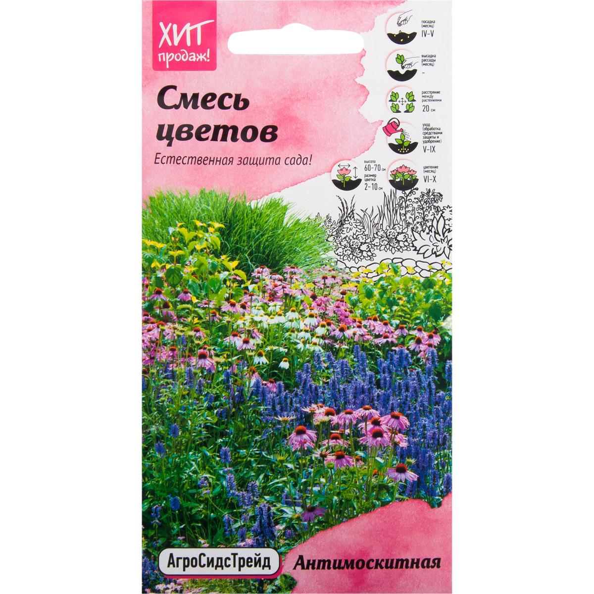 Смесь цветов Антимоскитная 1 г