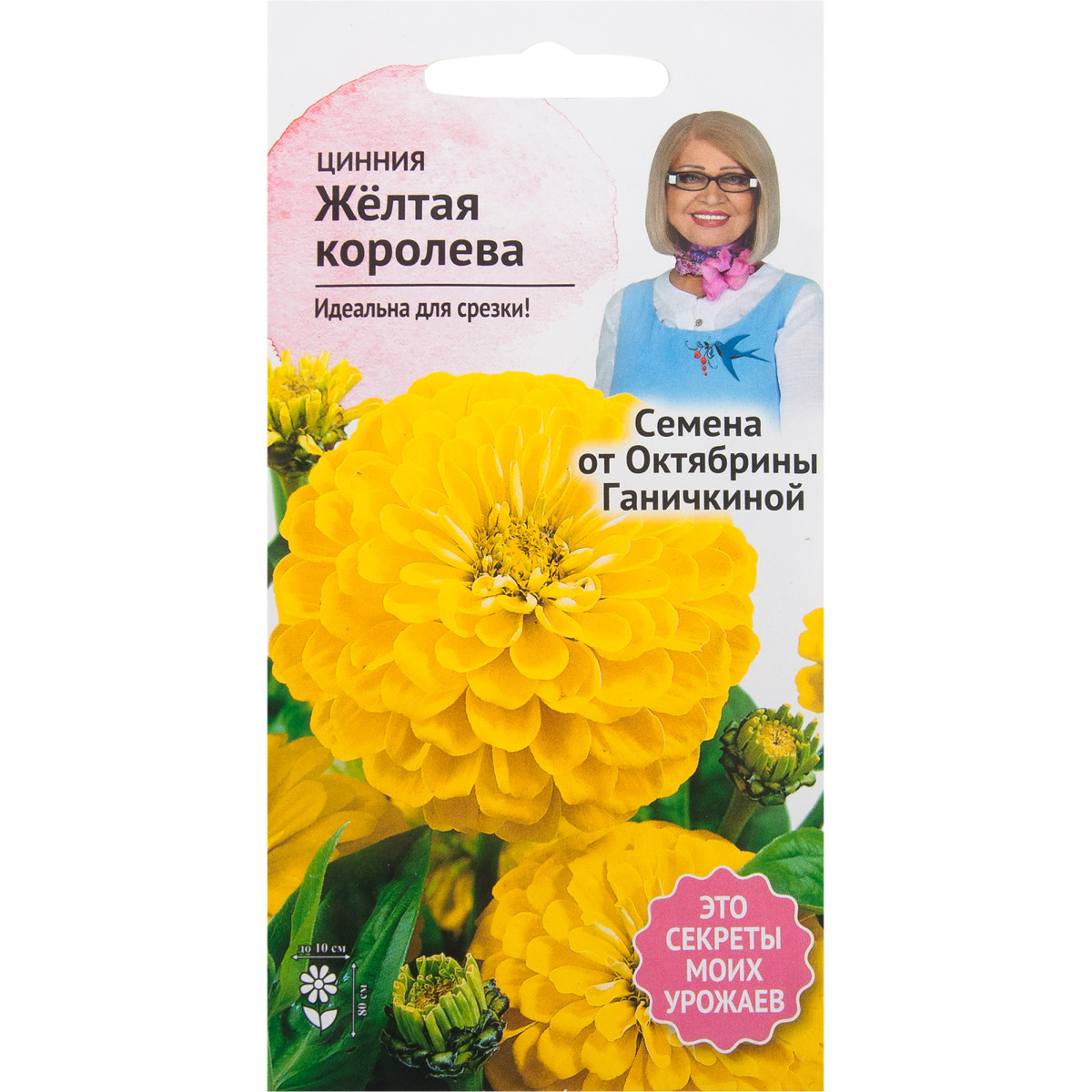 Цинния «Желтая королева» 0.5 г