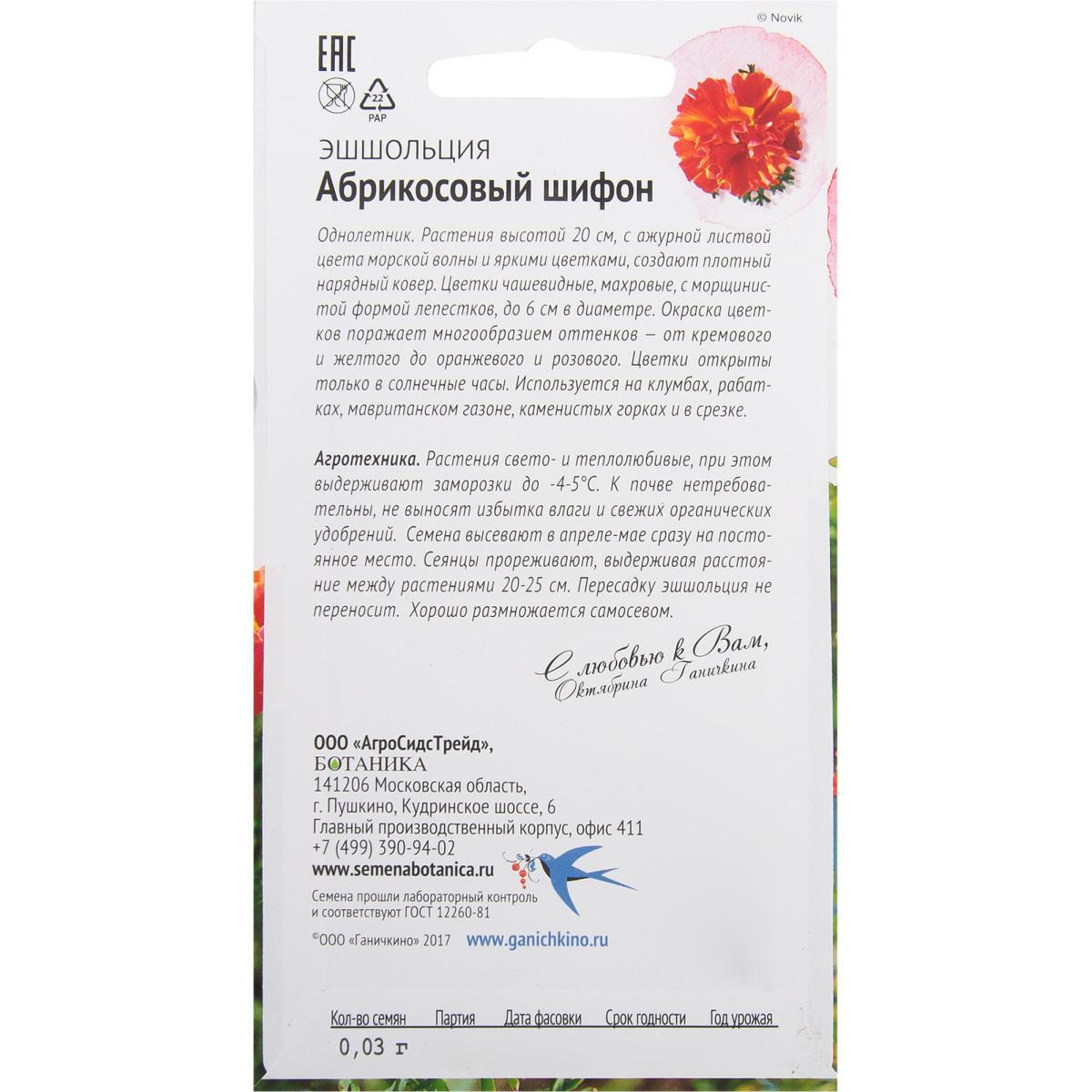 Эшшольция «Абрикосовый Шифон» 003 Г