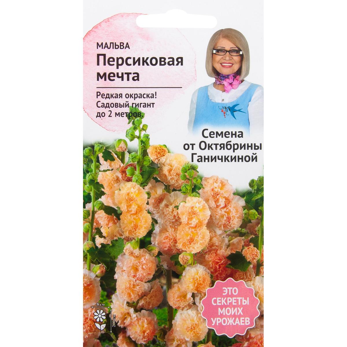 Мальва Персиковая мечта 0.1 г