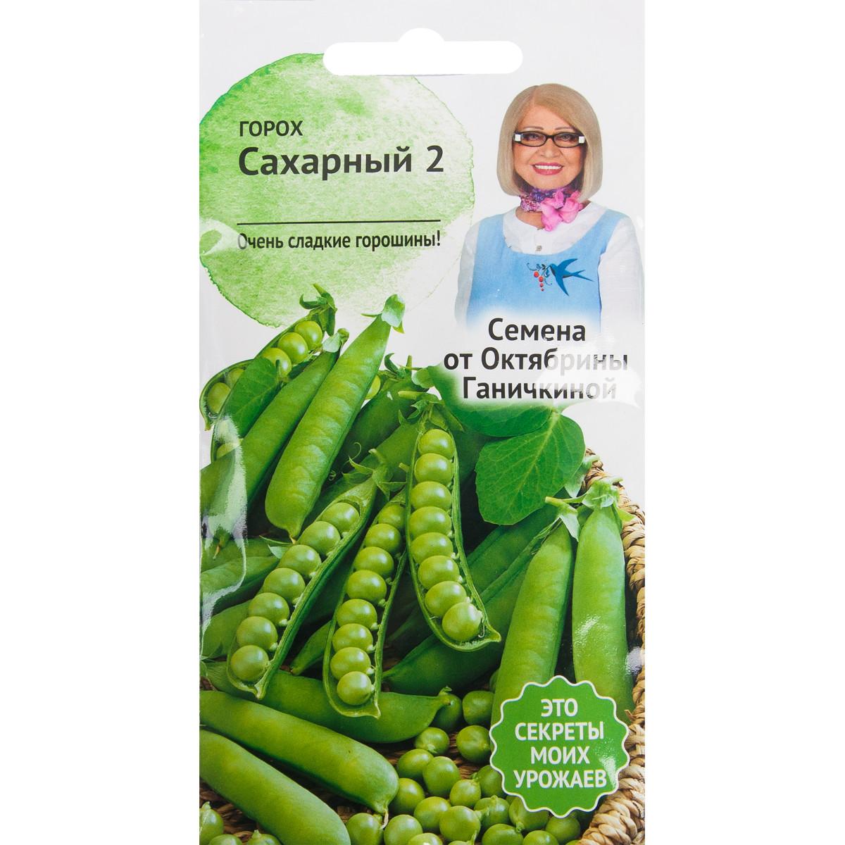 Семена Горох Сахарный 2 10 г