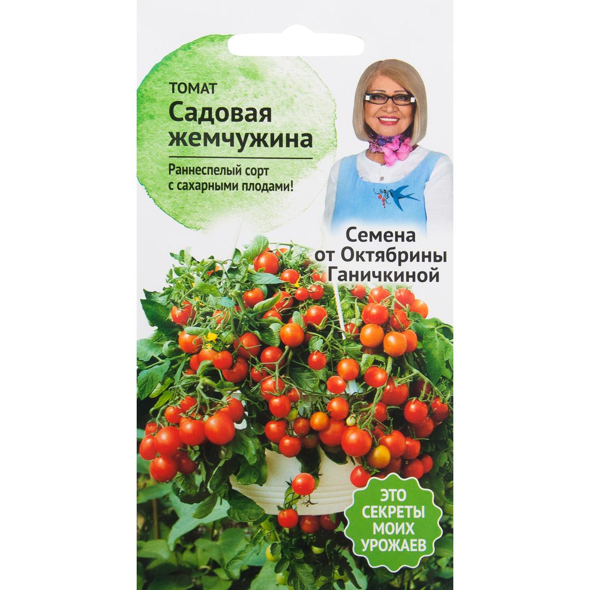 Семена Томат Садовая жемчужина 10 шт.