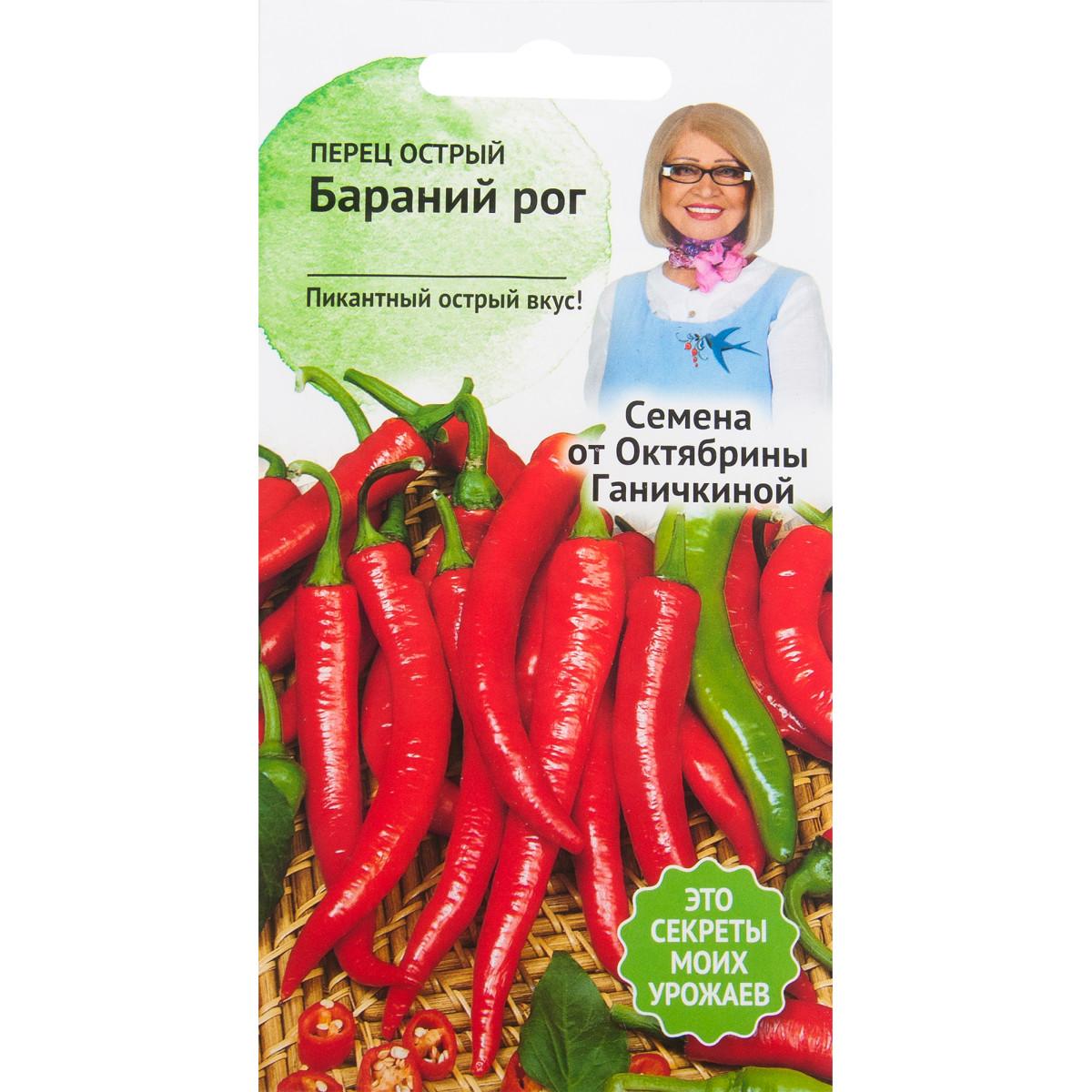 Семена Перец Бараний рог 0.2 г