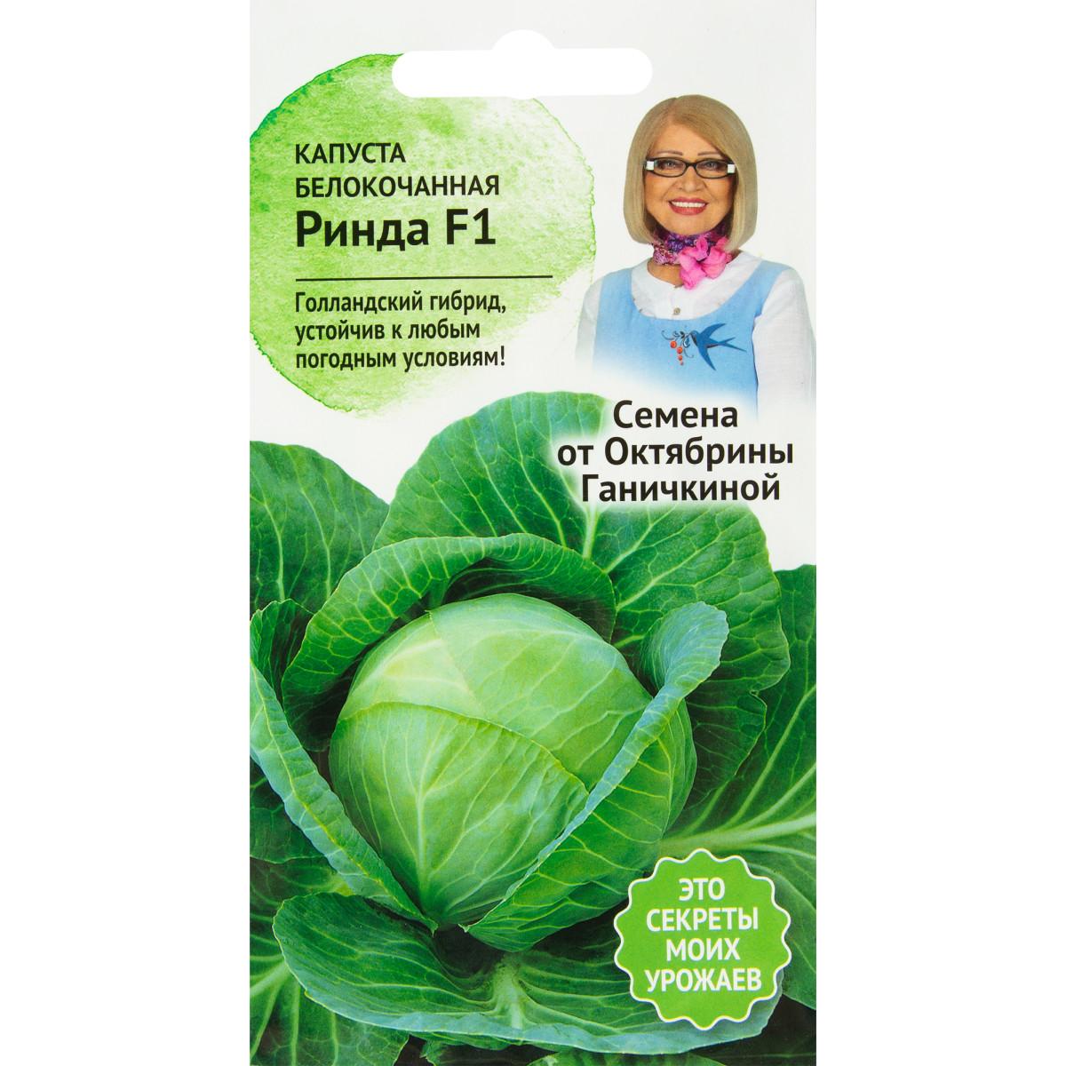 Семена Капуста Ринда 10 шт.