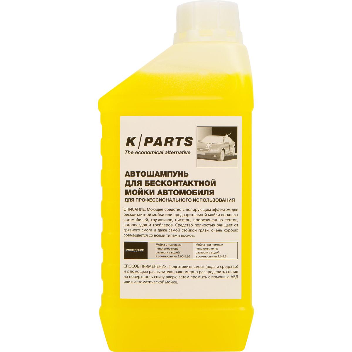 Автошампунь Karcher Parts Soft 1 л