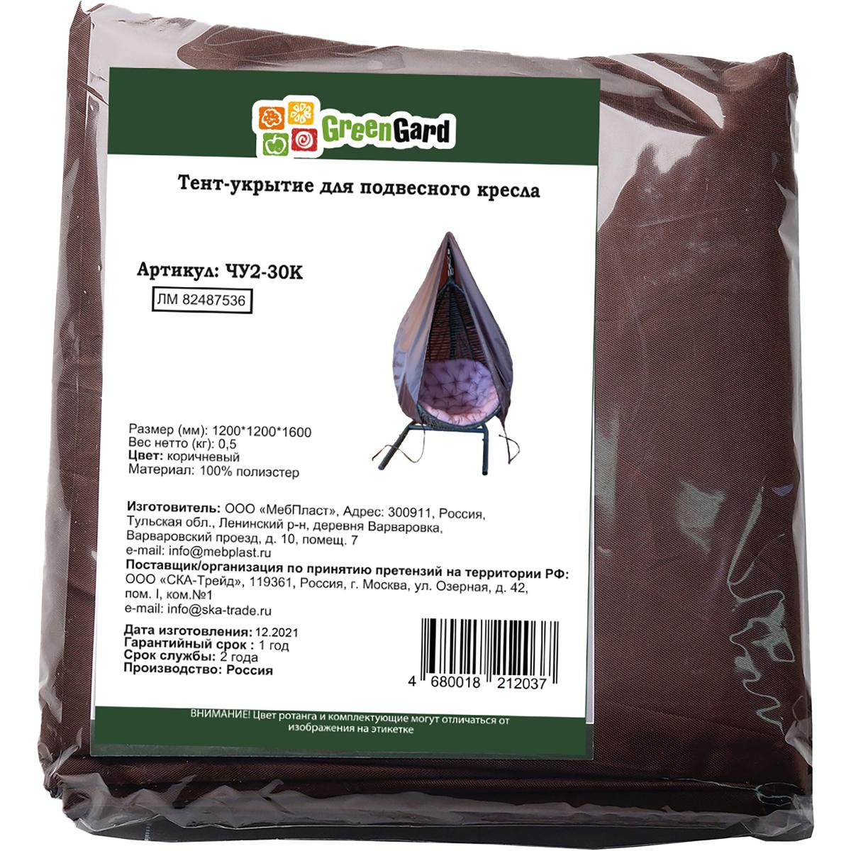 Тент-укрытие для подвесного кресла