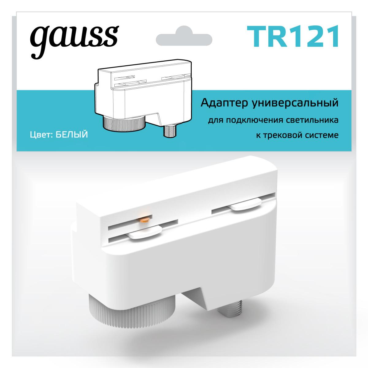 Адаптер универсальный Gauss для трековой системы цвет белый