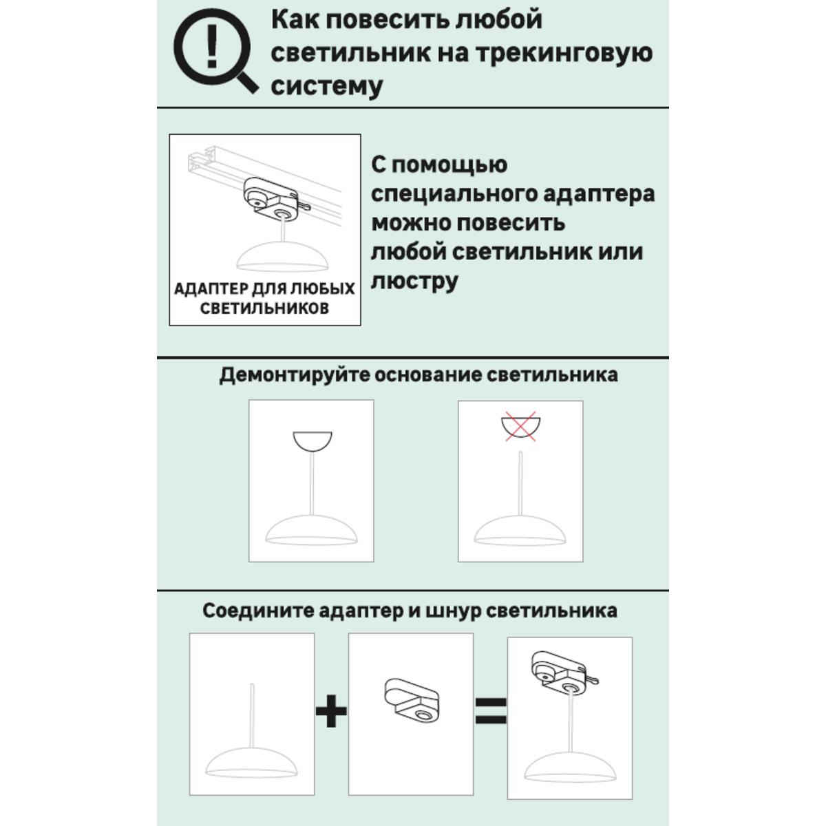 Адаптер для подключения к трековой системе цвет белый