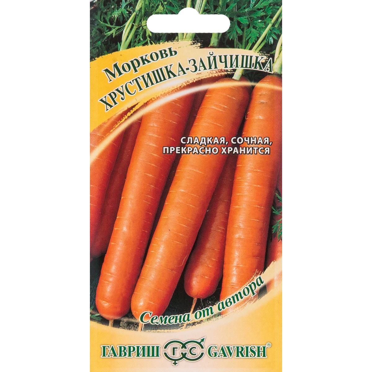 Семена Морковь Хрустишка-зайчишка 2 г