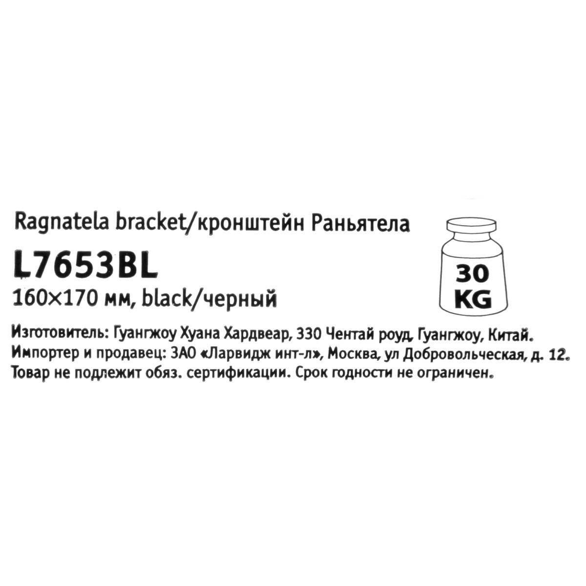Кронейн Раньятела 160x170 Цвет Черный