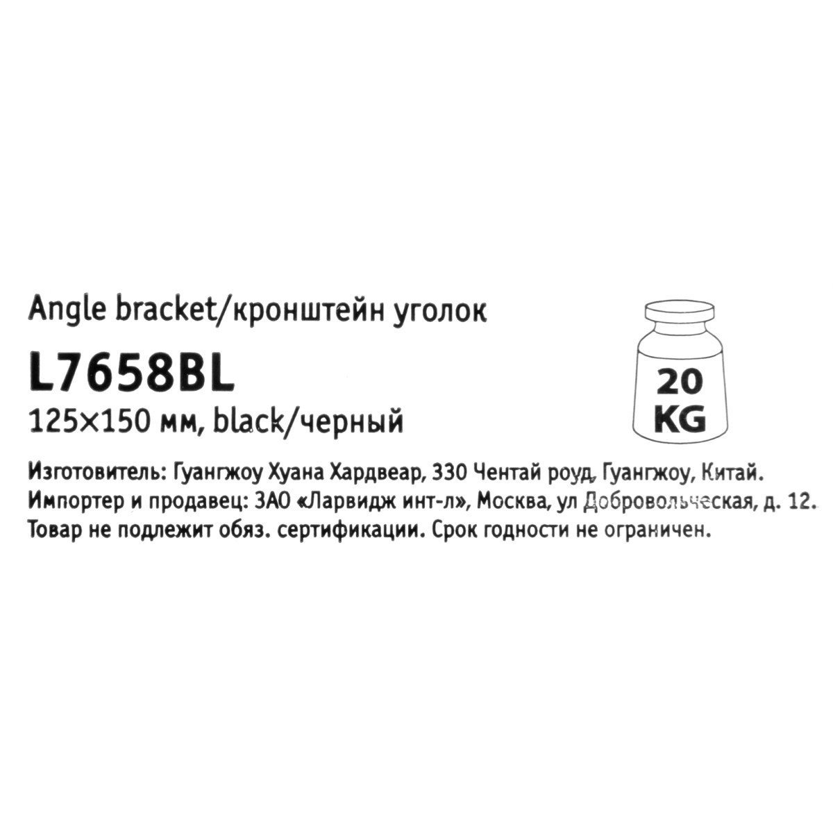 Кронейн Angle 2 125x150 Цвет Черный