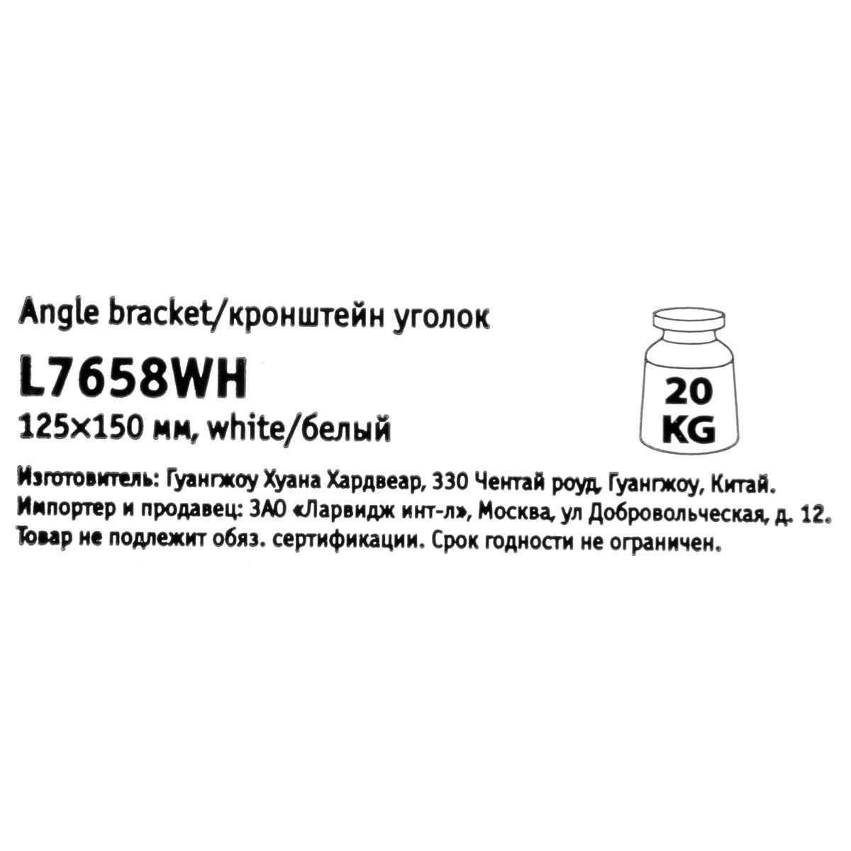Кронейн Angle 2 125x150 Цвет Белый