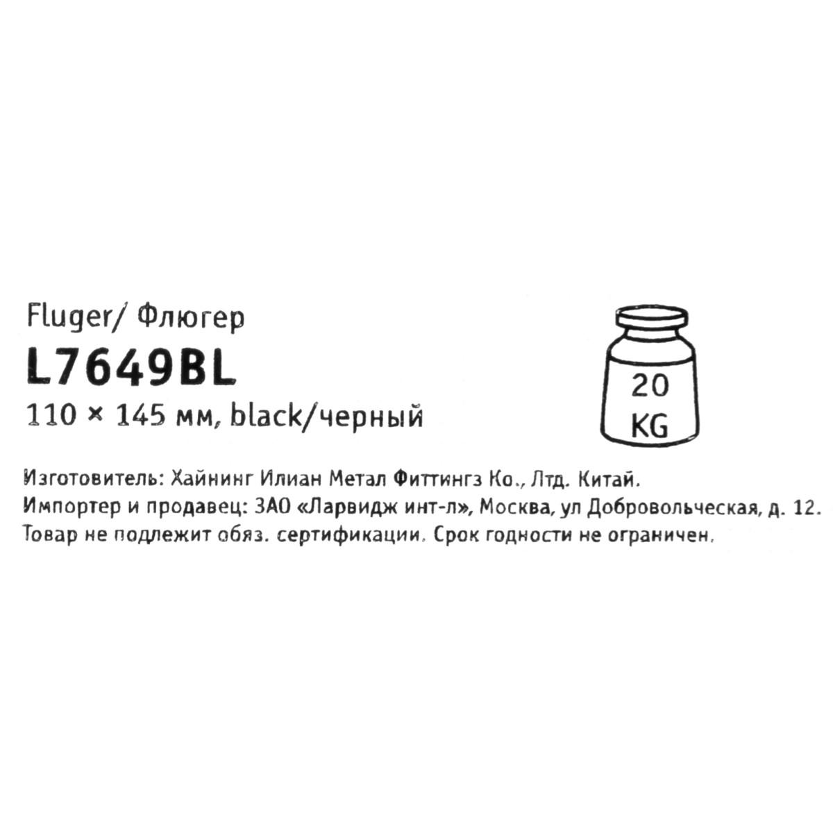 Кронейн Флюгер 110x145x25 Цвет Черный