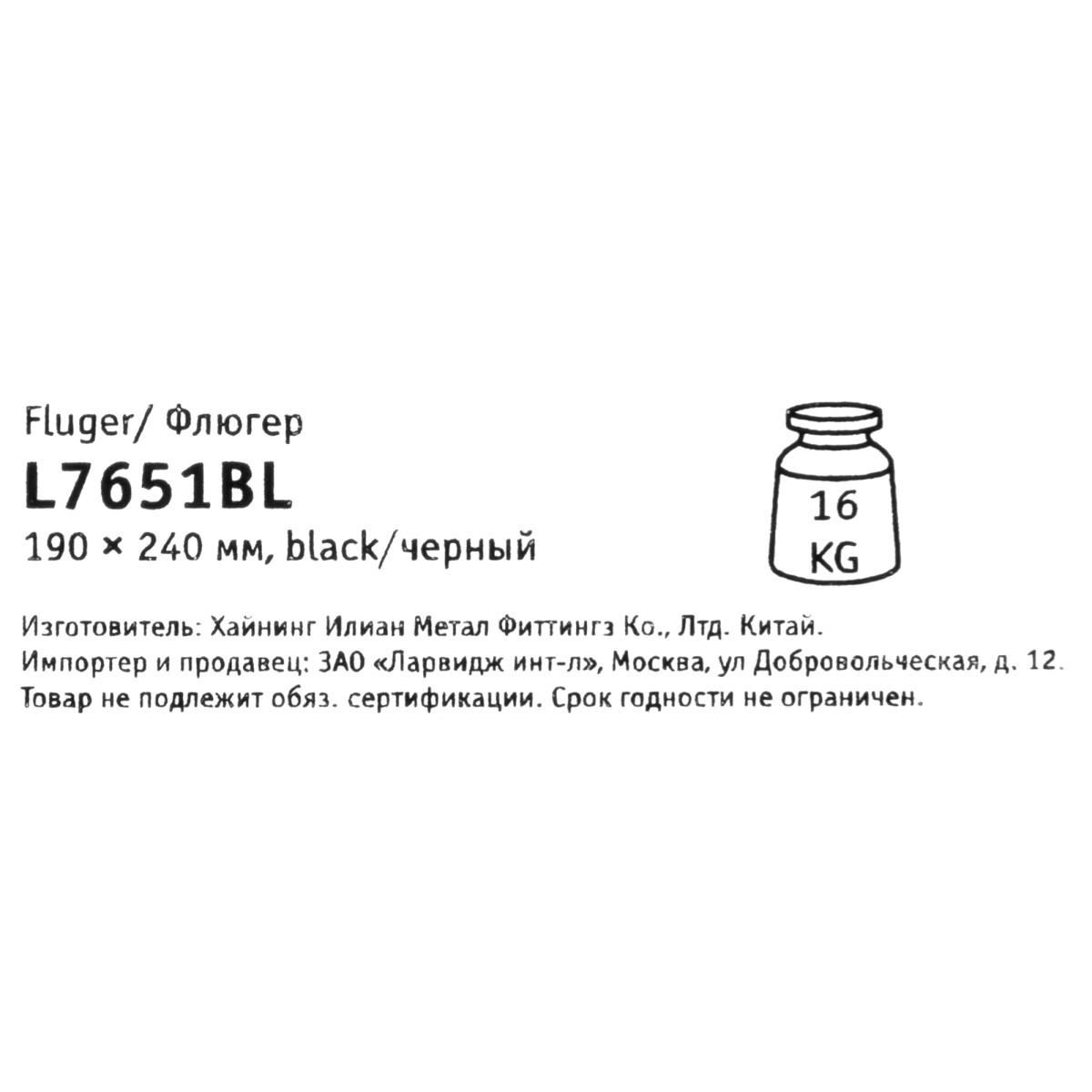 Кронейн Флюгер 190x240x25 Цвет Черный