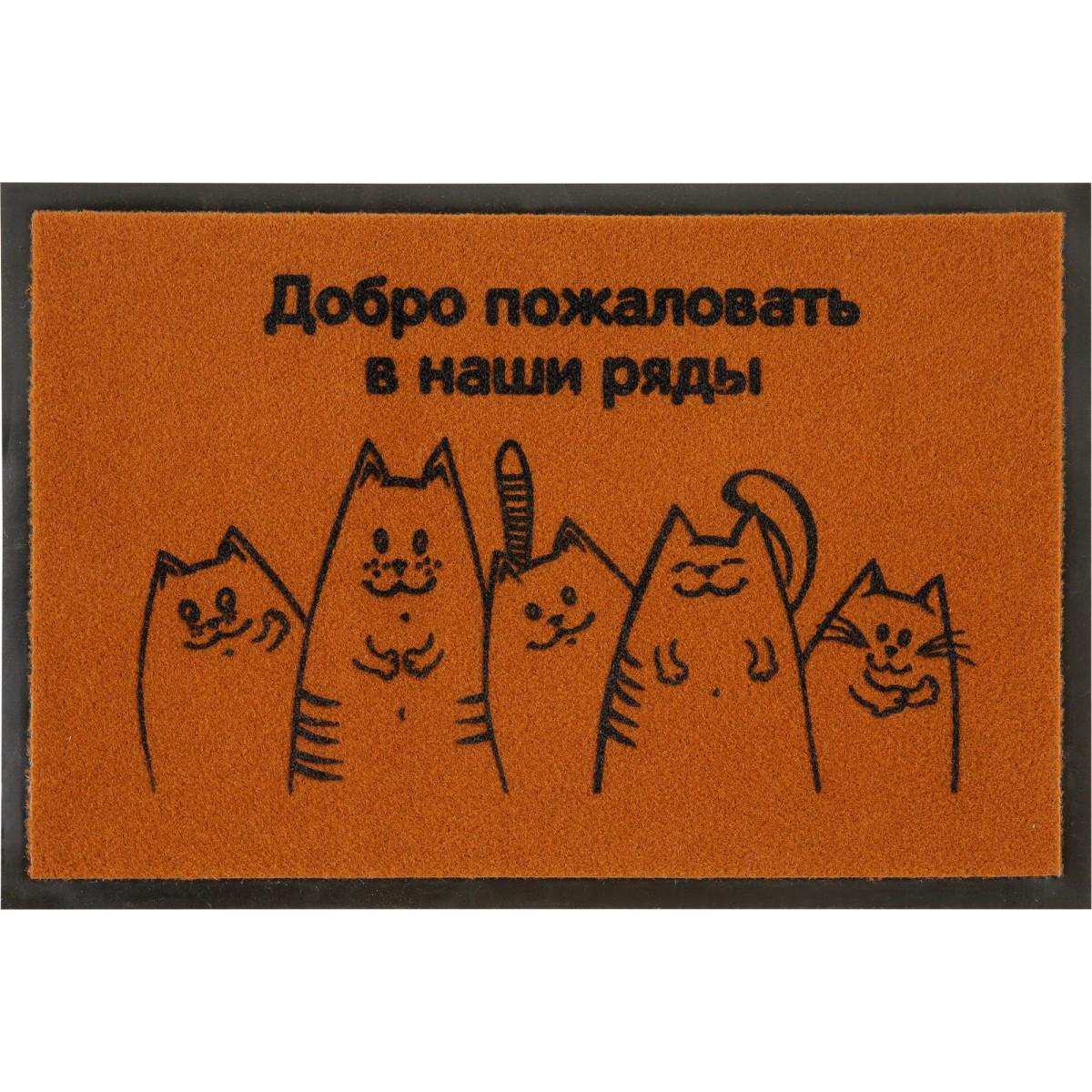 Коврик придверный Welcome 40x60 см полипропилен цвет коричневый
