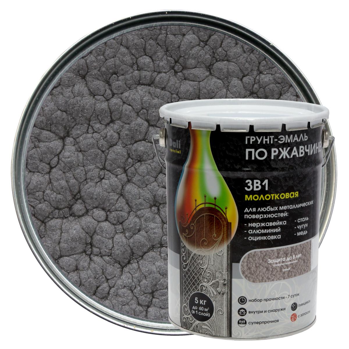 Грунт эмаль по ржавчине 3 в 1 гладкая Dali Special молотковая цвет серый 5 кг