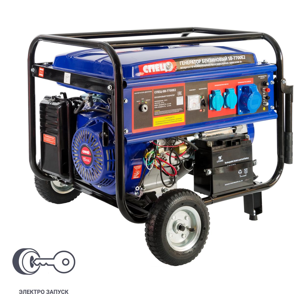 Генератор бензиновый Спец SB-7700E2 6 кВт