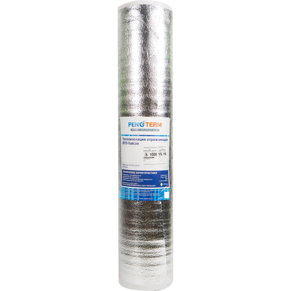 Отражающая изоляция Порилекс НПЭ ЛП 3 мм 15 м²