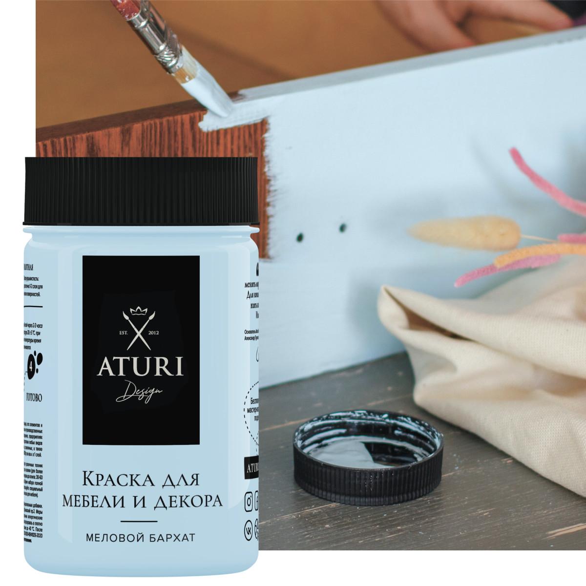 Краска для мебели меловая Aturi цвет юный принц 0.28 л