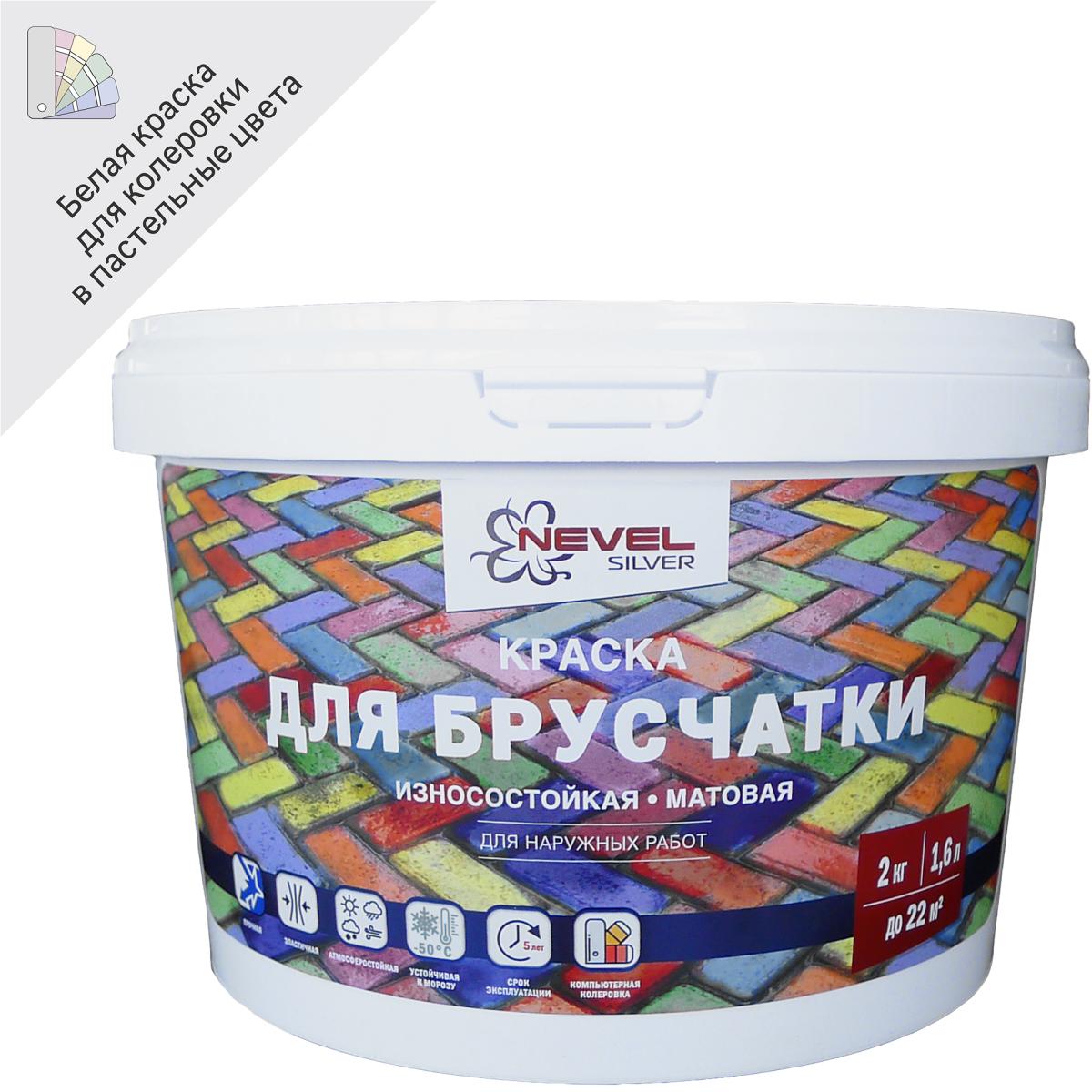Краска для брусчатки Nevel 2 кг цвет белый