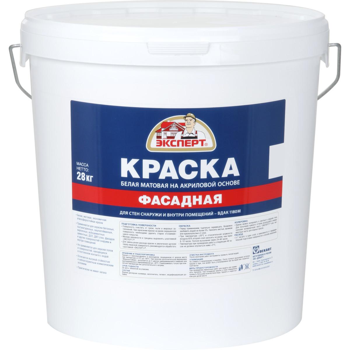 Краска фасадная Эксперт 28 кг цвет белый