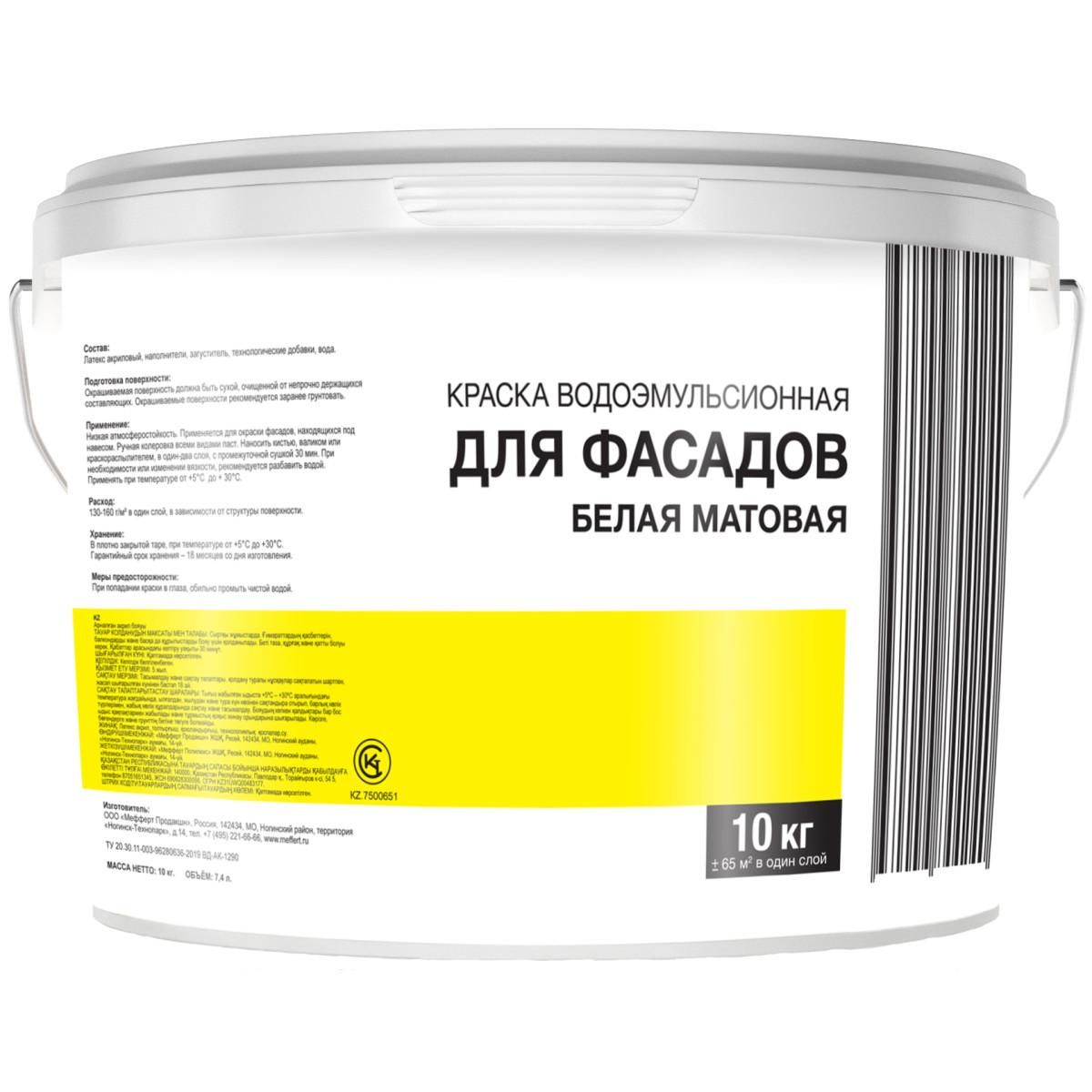 купить краску по бетону в леруа мерлен цена