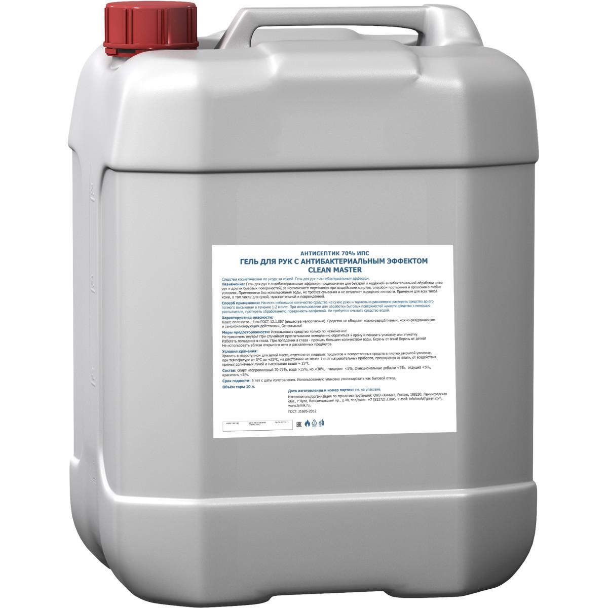 Антибактериальный гель для рук Clean Master на основе изопропилового спирта 70% 10 л