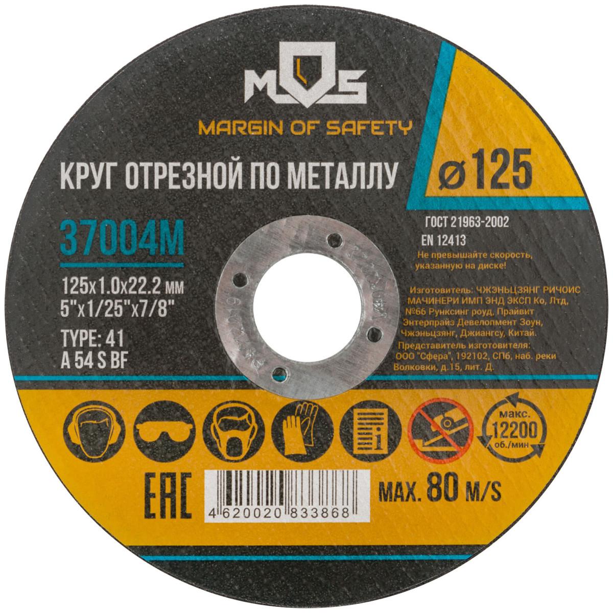 Круг отрезной по металлу 37004M 125х1 мм
