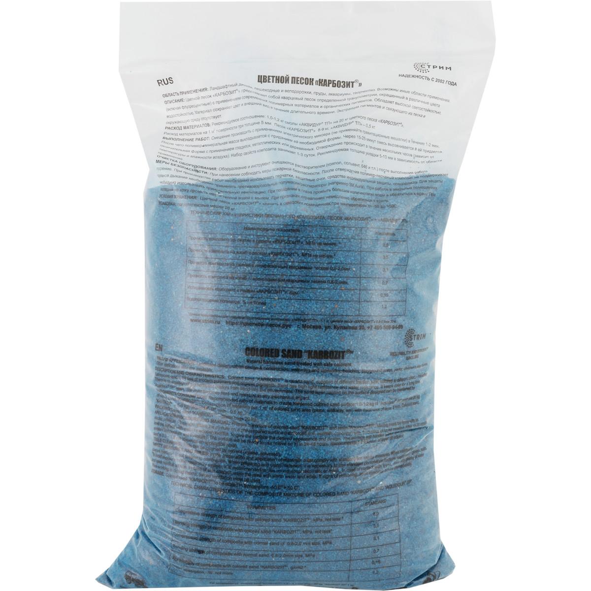 Кварцевый песок Karbozit 20 кг цвет синий