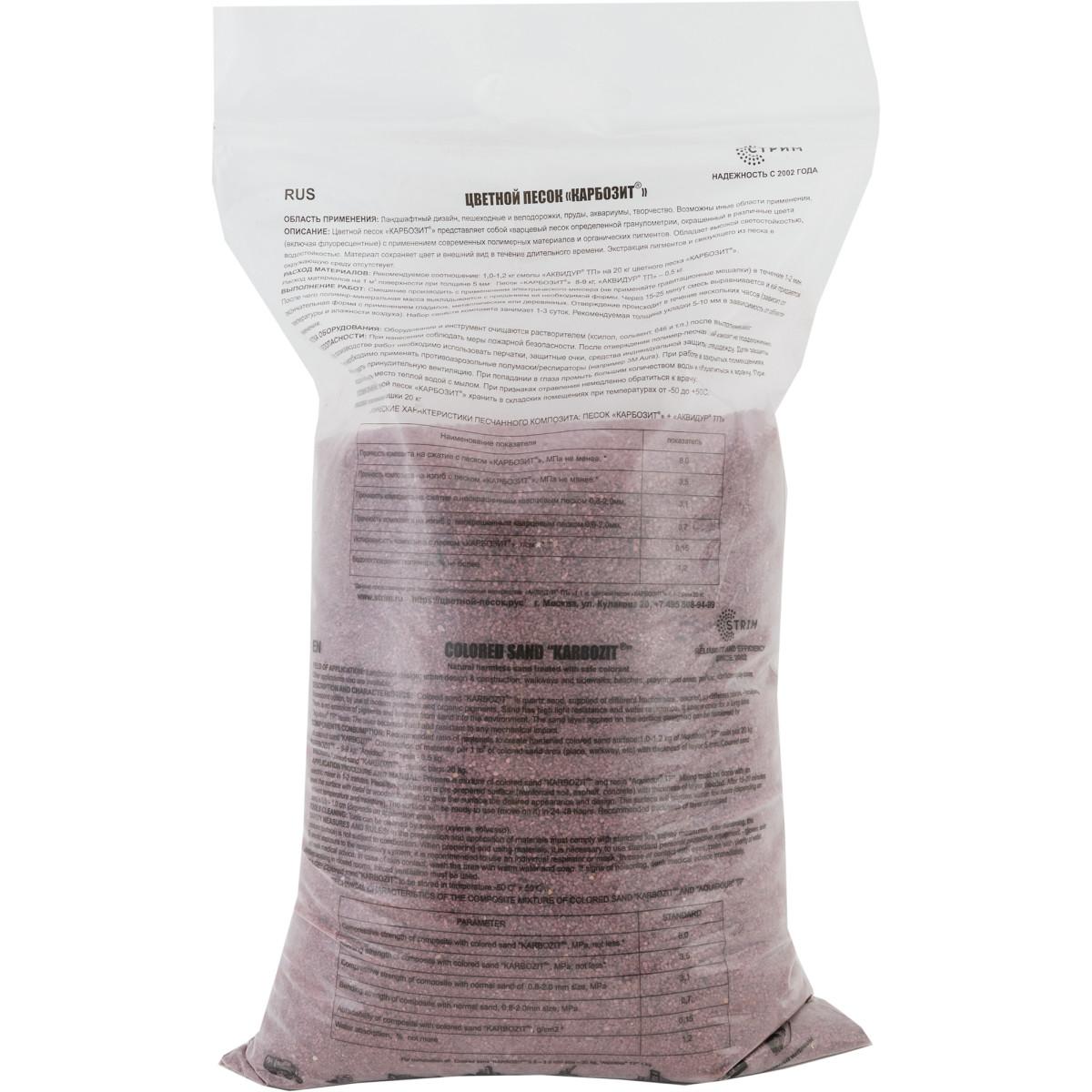 Кварцевый песок Karbozit 20 кг цвет коричневый