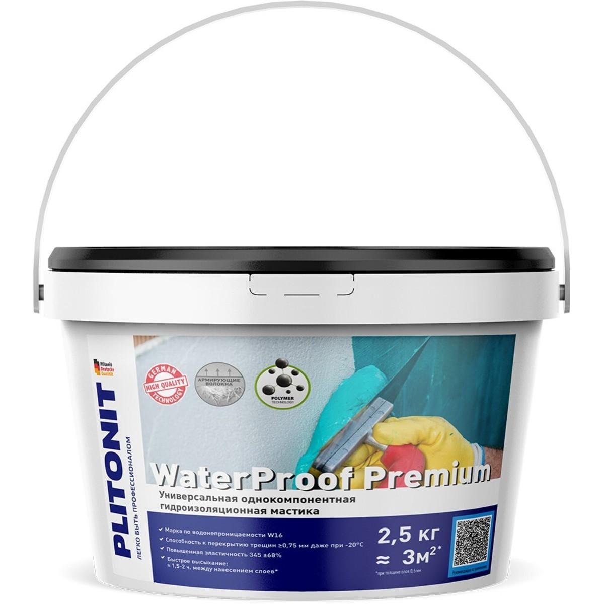 Гидроизоляция Plitonit WaterProof Premium 2.5 кг