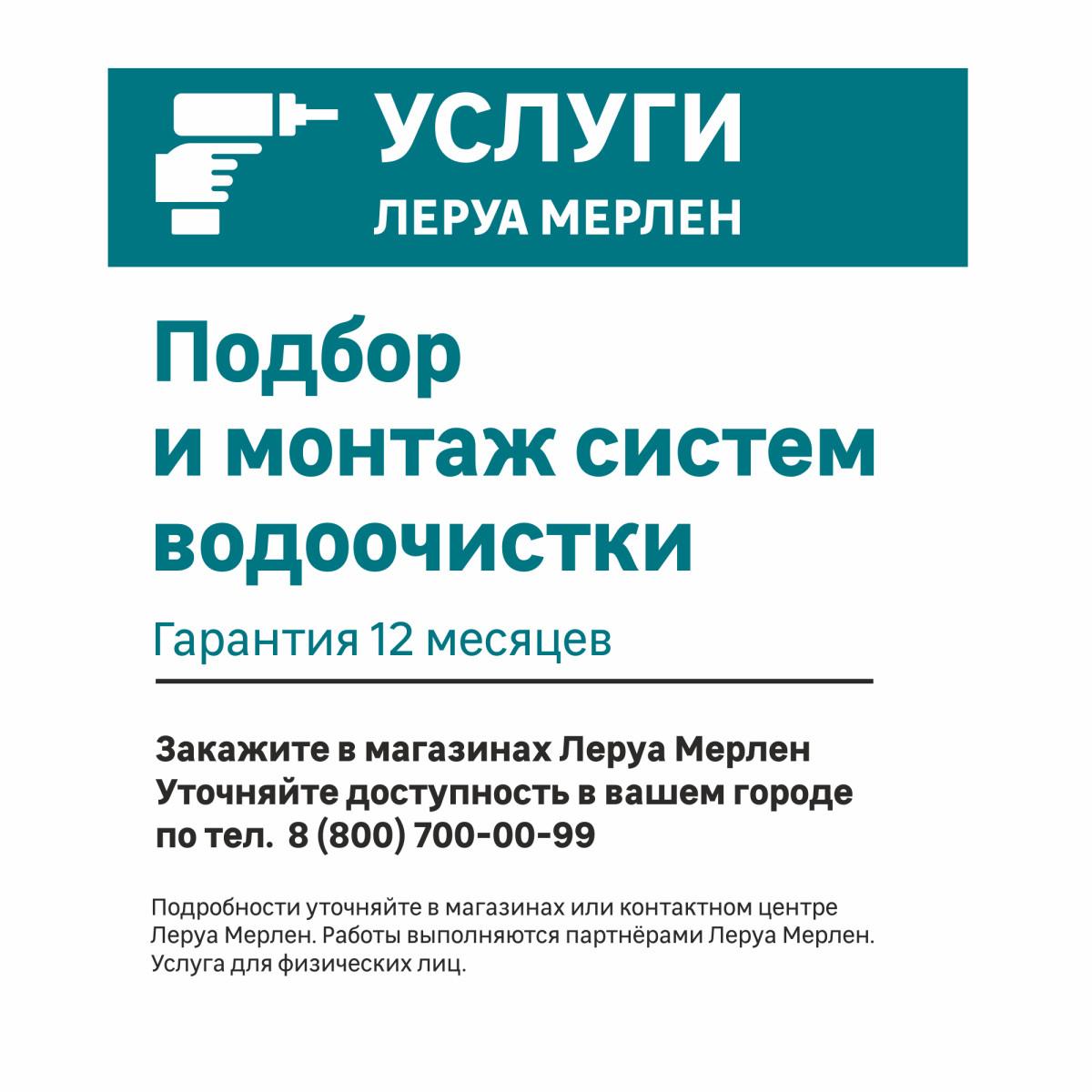 Фильтрующая загрузка Барьер Ecomix C 25 л