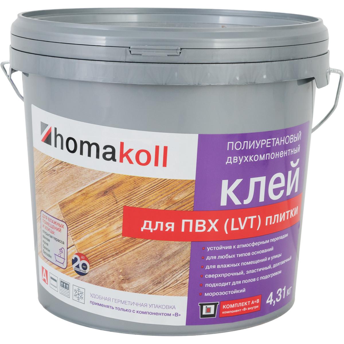 Клей Homakoll для ПВХ и LVT-плитки 4.31 кг